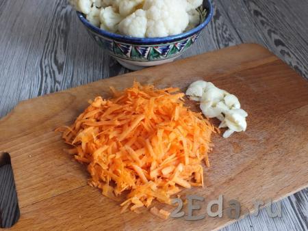 Пока охлаждается рассол, подготовьте необходимые овощи. Если вы используете свежую цветную капусту, её необходимо вымыть и разделить на соцветия. Если используете замороженную - разморозьте (это можно сделать заранее, поместив капусту на нижнюю полку холодильника). Морковь вымойте, очистите и натрите на крупной тёрке. Очищенный чеснок нарежьте тонкими пластинками.